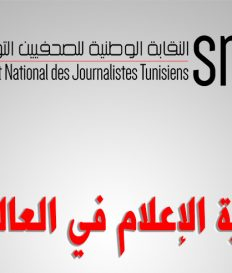 إعلان حرية الإعلام
